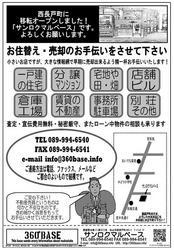 売却物件募集のチラシ.JPG