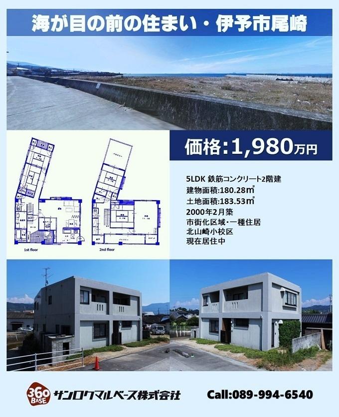伊予市尾崎中古物件資料1.jpg