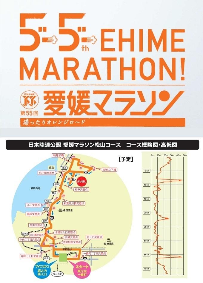 愛媛マラソン.jpg