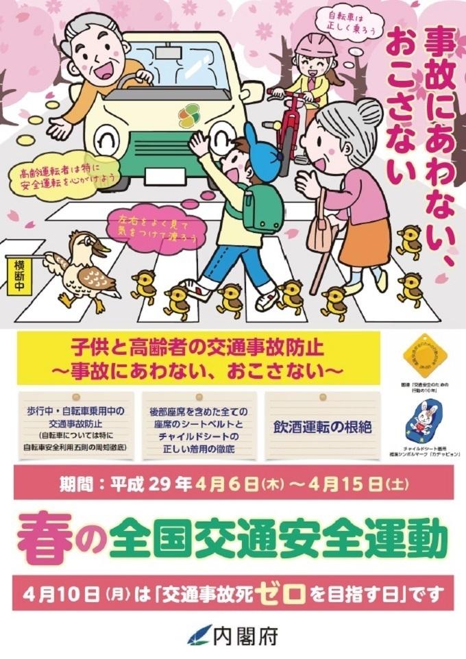 春の全国交通安全運動2017.jpg