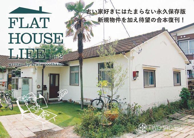 FLAT HOUSE LIFE 1+2.jpg