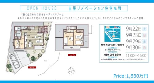 yoshifuji open house AD.png