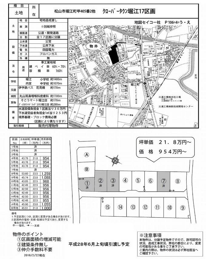 クローバータウン堀江 17区画