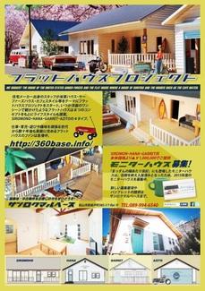 SUMAIZU CM 201505.jpg